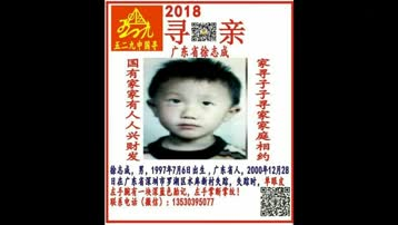 2018五二九中国寻(我要找到你)寻亲百子图专辑