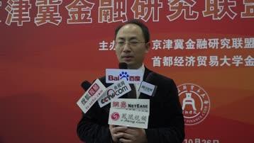 京津冀金融研究联盟2017年会在京举行
