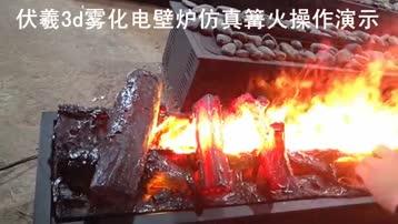 伏羲3d雾化电壁炉缺水告警指示、加水操作演示