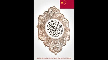 古兰经中文:第45章 《屈膝章》