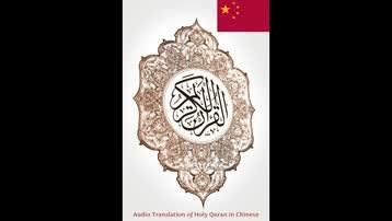 古兰经中文:第100章 《奔驰的马队章》