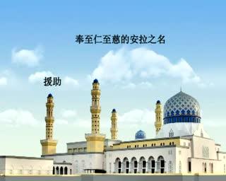 古兰经中文:第110章