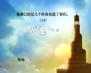 古兰经中文:第71章
