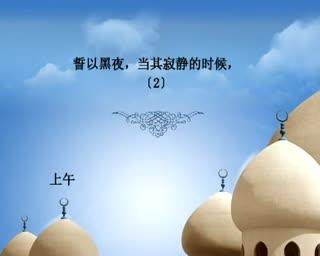 古兰经中文:第93章