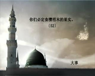 古兰经中文:第56章