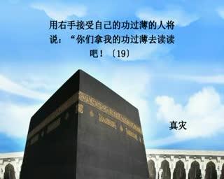 古兰经中文:第69章