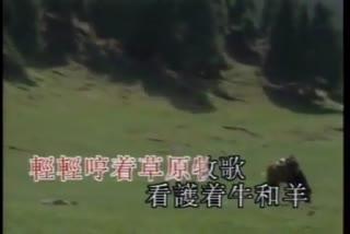 草原牧歌—孙红霞翻唱歌曲