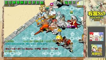 回合制游戏《石器时代》还有人玩私服吗?石器so渔村PK直播