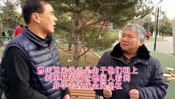 单杠的确是中国发明的 杠子会传人老曹说
