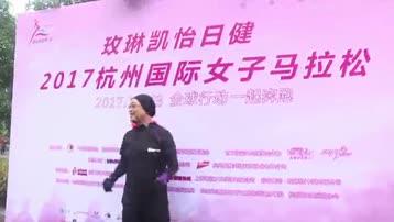 玫琳凯怡日健2017杭州国际女子马拉松鸣枪开跑