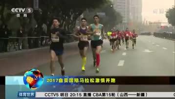 2017自贡国际马拉松激情开跑