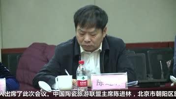 中国陶瓷旅游联盟首次联席会议在京举办