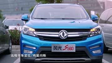 风光S560TVC视频—智联篇