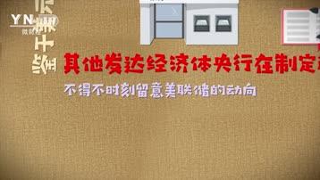 一牛财经 微财经:为什么?中国,甚至全世界都关注美联储一举一动?