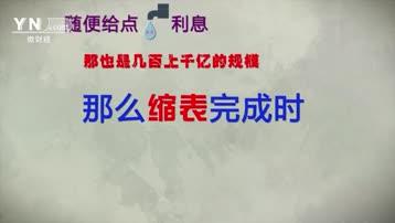 一牛财经 微财经 美联储为何缩表?对中国美国经济又有何影响?