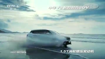 [内地广告](2017)中华V3(16:9)