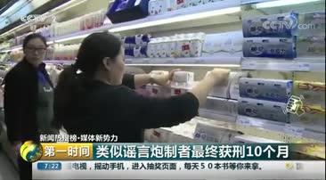 央视为蒙牛辟谣:造谣者已获刑!