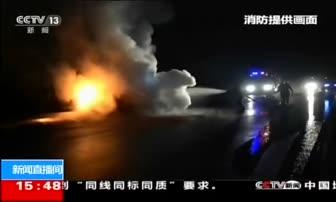 1月17日 15点新闻 广西河池 行驶途中车辆起火 提醒车主排查隐患