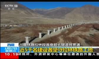 1月17日 10点新闻 西藏 川藏铁路拉林段首座超长隧道将贯通
