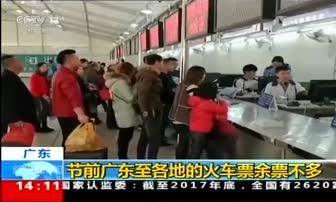 1月17日 14点新闻 广东 今起开售除夕当天火车票 节前余票不多