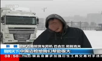 1月17日 朝闻天下 新疆 多地降雪 启动应急预案保畅通