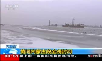 1月17日 朝闻天下 内蒙古 黄河内蒙古段全线封河