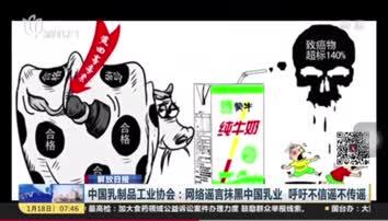 谣言抹黑的不仅是蒙牛,更是中国乳业!
