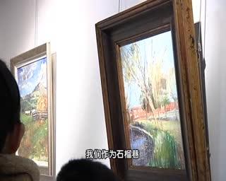 石榴巷油画名家邀请展-直播新乡