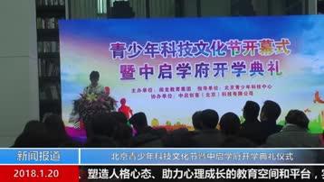 青少年科技文化节暨中启学府开学典礼仪式成功举办