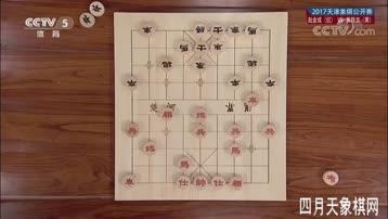 2017年天津象棋个人公开赛 杭州赵金成VS黑龙江聂铁文