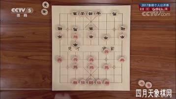 2017年北京象棋个人公开赛 北京金波VS辽宁吴金永