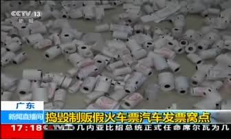1月31日 17点新闻 广东 警方捣毁制贩假火车票汽车发票窝点