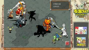 网络游戏《石器时代 石头就业所》PK视频腾讯 石器时代手游石器