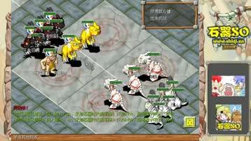 石器时代三v三无双8帝国石器时代3v3之战