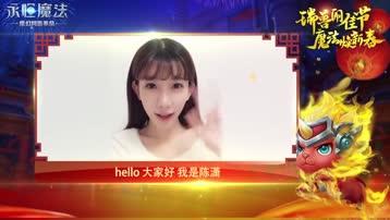 红人齐聚新年贺岁!《永恒魔法》新春祝福视频