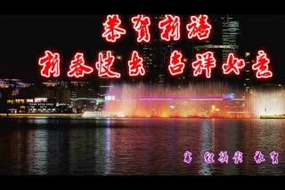 恭贺新禧 金鸡湖音乐喷泉掠影