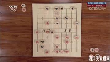 2017全国象棋冠军邀请赛 广东许银川VS黑龙江陶汉明