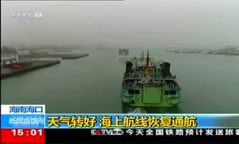 2月25日 15点新闻 海南海口 雾气减弱 琼州海峡全面通航