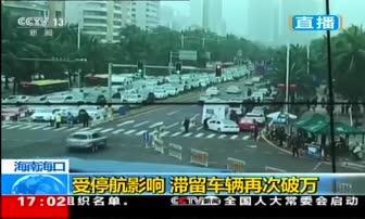 2月25日 17点新闻 海南海口 受停航影响 滞留车辆再次破万