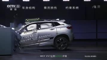 [内地广告](2017)WEY VV7(16:9)