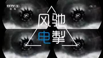 [内地广告](2017)广汽传祺GE3(16:9)
