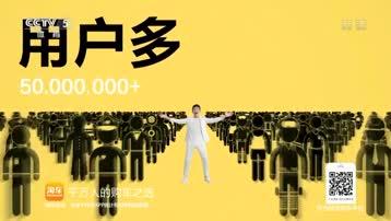 [内地广告](2017)淘车(16:9)