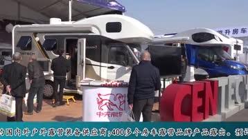 第16届中国(北京)国际房车露营展览会、2018中国(北京)国际户外露营展览会