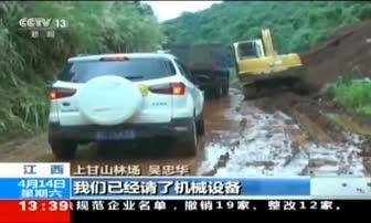 4月14日 13点新闻 江西 普降中到暴雨 局地发生险情