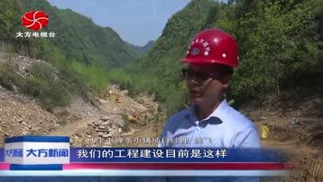 大方县油杉河景区重点项目建设有序推进