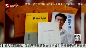 三峡电视台·津洋口小学:牵手好书驻心灵 分享收获品人生