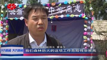 大方县:烈火英雄龙中海,一路走好