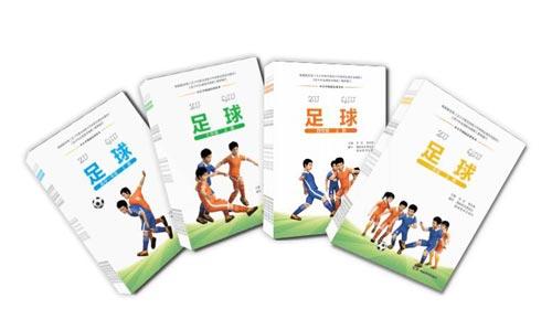 湖南推出首套专业足球校园教材