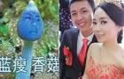 """""""蓝瘦香菇哥""""结婚了"""