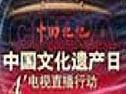 《中国记忆》视频征集